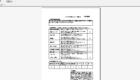 通知表作成ソフト「作太郎」内容2