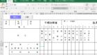 通知表作成ソフト「作太郎」出欠・行動の記録