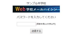 WEB学校メール配信