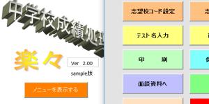 成績処理ソフト