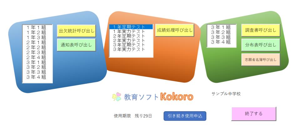 教育ソフト 心 メニュー