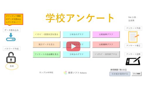 学校評価ソフト「学校アンケート」動画