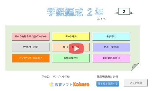 クラス編成ソフト「学級編成」動画