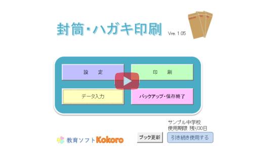 教務・事務ソフト「封筒印刷」動画