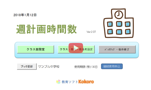 教務・事務ソフト「週計画時間数」動画