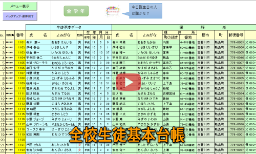 生徒管理ソフト「基本台帳」動画