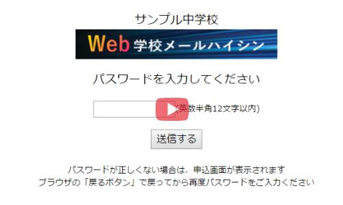 メール一斉送信ソフト「学校WEBメール配信」動画
