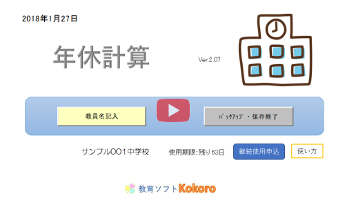 教務・事務ソフト「年休計算」動画