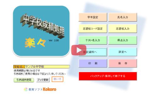 中学校成績処理ソフト「楽々」動画