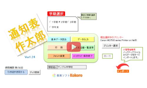 通知表作成ソフト「作太郎」動画