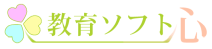 教育ソフト 心-校務支援システム、教育用ソフトの開発-
