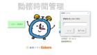 勤務時間管理システム-ログイン画面