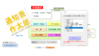 通知表作成ソフト「作太郎」データ入力