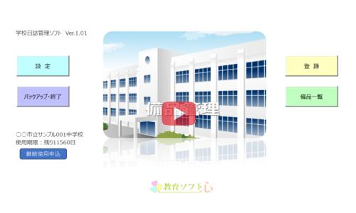学校備品管理ソフト動画