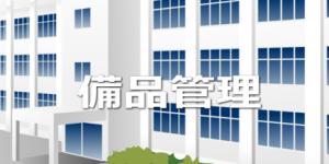 学校備品管理ソフト
